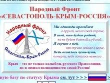 Пророссийская организация обвинила  бандеровцев  во взломе своего сайта