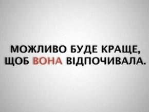 УП: Суд запретил антирекламу Тимошенко
