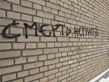 В России с начала года на почве расизма убили 72 человека