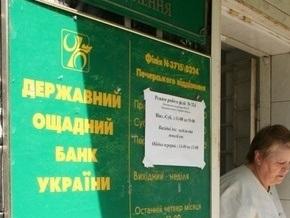 В центре Донецка ограбили филиал Ощадбанка