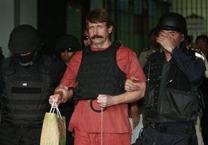 Суд Таиланда устранил последнее препятствие для экстрадиции Бута в США