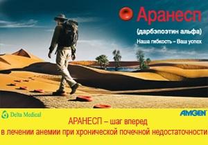 Фармацевтическая компания Delta Medical представила в Украине АРАНЕСП – инновационный препарат для лечения анемии при хронической почечной недостаточности