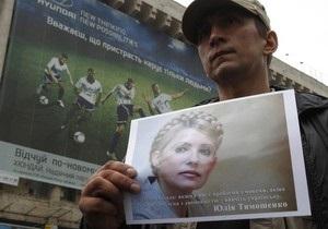 В МВД предупредили европейских болельщиков, решивших принять участие в акциях за Тимошенко