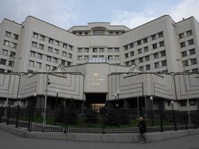 КС признал неконституционным закон о временных следственных комиссиях Рады