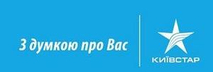 «Киевстар» стал лидером отрасли телекоммуникаций в «ТОП-100. Рейтинг лучших компаний Украины»