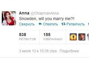 Сноуден - Анна Чапман через Twitter предложила Сноудену пожениться