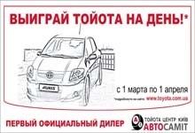 Тойота предлагает выиграть авто на день