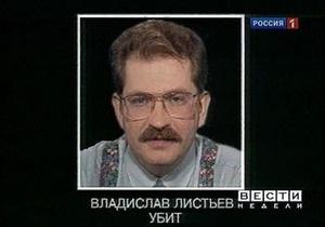Сегодня истекает срок давности по делу об убийстве Владислава Листьева
