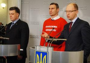Лидеры оппозиции назвали условие для начала работы Рады