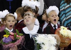 Азаров оценил подготовку школ к учебному году как удовлетворительную