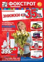 Купите блендер – получите авто! К 8 Марта в сети  Фокстрот  - беспроигрышная акция