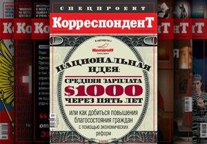 Формула счастья. Что нужно сделать, чтобы вечный аутсайдер Украина превратилась в динамично развивающуюся экономику