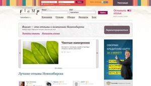 В Москве заработала онлайн-книга отзывов и предложений Фламп