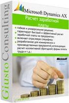 Giusto Consulting: обновленные версии решений «Кадровый учет» и «Расчет заработной платы» на базе Microsoft Dynamics AX 2009