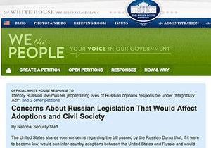 Администрация Обамы ответила на петиции против российских депутатов