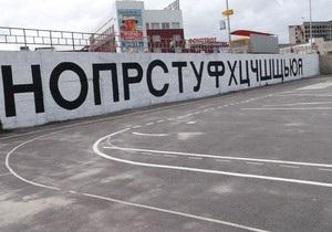 В Тернополе презентовали самый большой в Украине алфавит - Тернополь - украинский алфавит