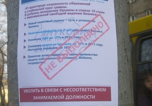 На улицах Донецка появились листовки с призывом уволить Януковича за невыполненные обещания