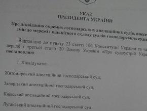 В Корреспондент.net прислали копию проекта указа Ющенко о ликвидации судов