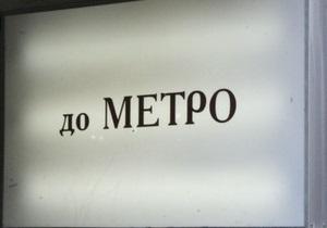 Колесников предлагает построить метро к аэропорту Жуляны