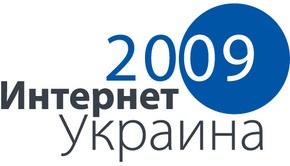Интернет 2009! Форсируй бизнес!
