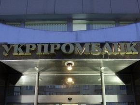 Укрпром борется с недобросовестными заемщиками: банк подал в суд 381 иск на сумму 2 млрд грн