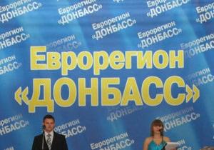 Донецкая область вошла в украинско-российский еврорегион Донбасс