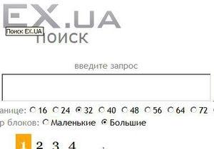 Популярный украинский файлообменник еx.ua временно недоступен по техническим причинам