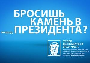 Журналисты и блогеры проведут 24-часовую акцию по случаю годовщины президентства Януковича