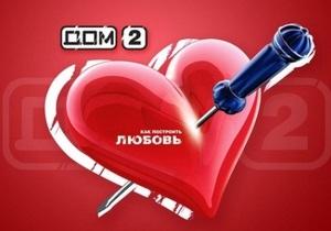 В России отменили запрет на показ Дом-2 в дневное время