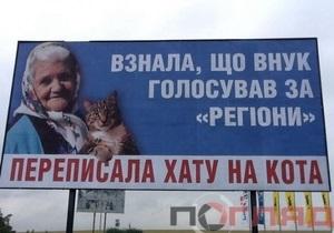 В Тернополе появился билборд с бабушкой и котом