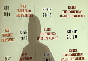 Обработано 97,42% протоколов: Тимошенко сокращает разрыв