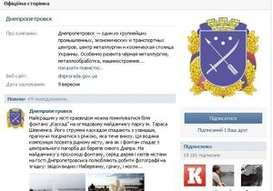 У Днепропетровска появилась официальная страница в сети ВКонтакте