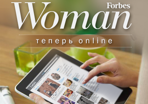 Сайт Forbes.ua будет публиковать контент для деловых женщин