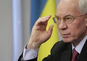 Азаров уверен, что трудности между Украиной и ЕС носят временный характер