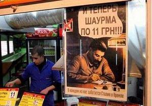В Донецке образ Сталина использовали для рекламы шаурмы