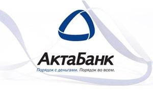 АКТАБАНК установил новый платежный терминал