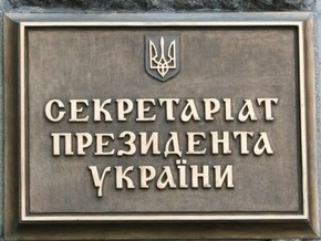 В Секретариате Ющенко заявили, что Нафтогаз достиг технического дефолта