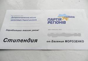 В Днепропетровске регионал раздавал школьникам деньги в конвертах