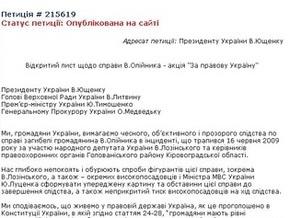 Дело Олийныка: форумчане Корреспондент.net обратились с петицией к первым лицам страны