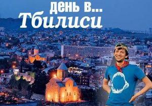 Путешествия - Отдых - Тбилиси