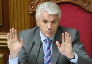 БЮТ разблокировал Раду. Литвин выполнил требование оппозиции