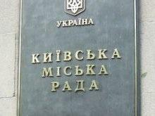 Суд запретил выполнять скандальные решения Киевсовета от 1 октября
