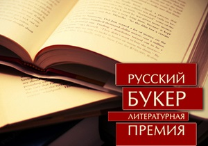 Объявлен шорт-лист Русского Букера