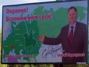 Автор билбордов с лозунгом Окраино! Вспомни имя свое! намерен баллотироваться в президенты