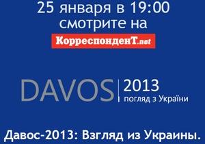 Давос-2013: Взгляд из Украины. Онлайн-трансляция