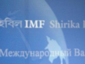 Ъ: МВФ разочарован действиями украинских властей
