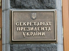 Секретариат Президента обвинил Кабмин в сборе налогов наперед