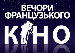 В Украине пройдут Вечера французского кино