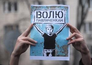 Апелляционный суд продолжит рассмотрение дела Павличенко 6 февраля