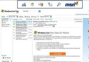 Microsoft восстановил работу почты Hotmail